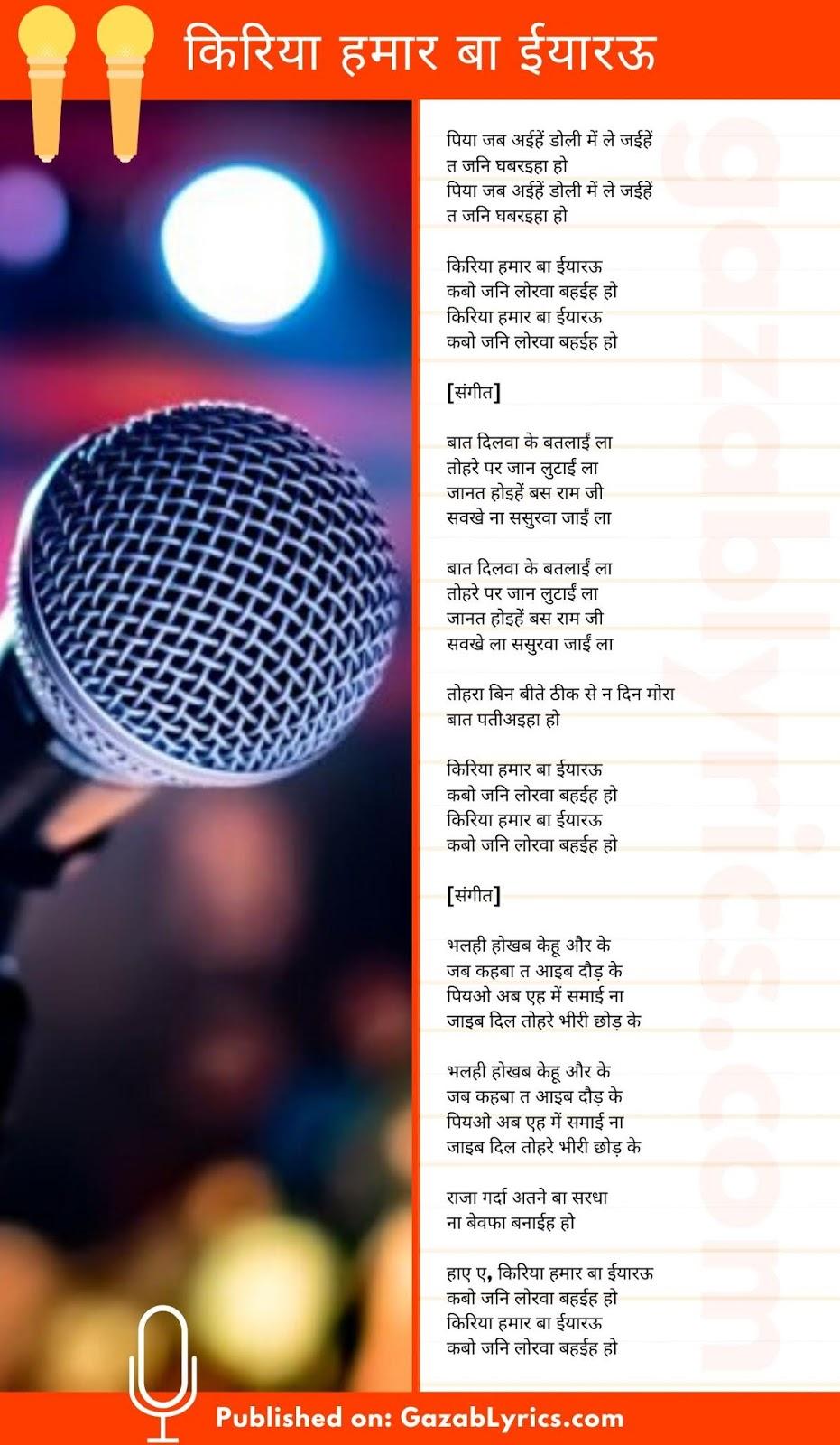 Kiriya Hamar Ba Eyarau song lyrics image