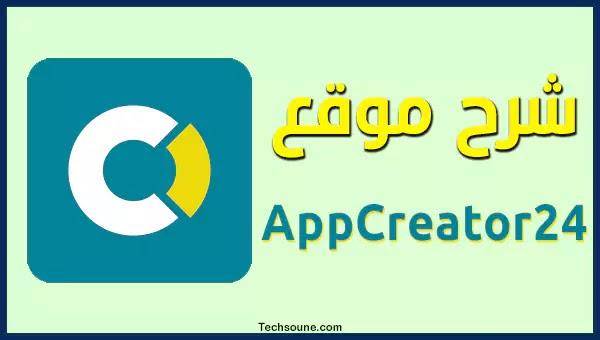 كيفية إنشاء تطبيق أندرويد وربح المال منه [موقع AppCreator24]