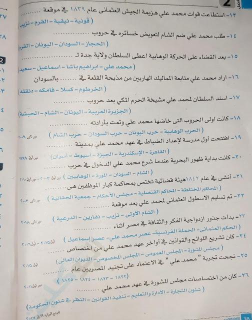نماذج امتحانات علي الفصل الثاني تاريخ للصف الثالث الثانوي| اجيال الاندلس