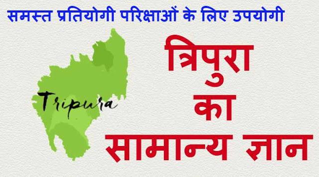 त्रिपुरा का सामान्य ज्ञान - Tripura General Knowledge - Tripura Samanya Gyan in Hindi