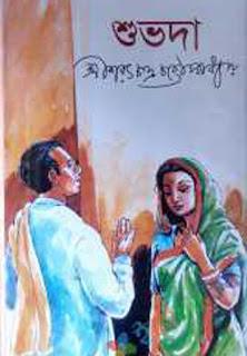 শুভদা - শরৎচন্দ্র চট্টোপাধ্যায় Shuvoda - Saratchandra Chattopadhyay