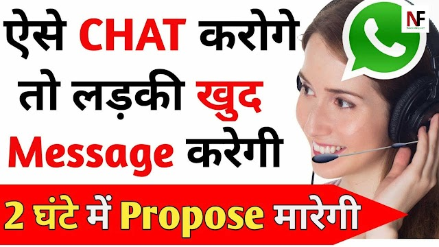 Ladki Se Baat Karne Ka Formula In Hindi- how to impress girl