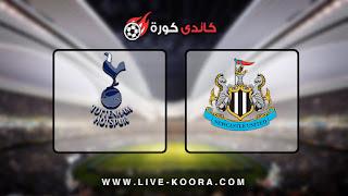 مشاهدة مباراة توتنهام وكريستال بالاس اليوم  بث مباشر  14-09-2019 في الدوري الانجليزي