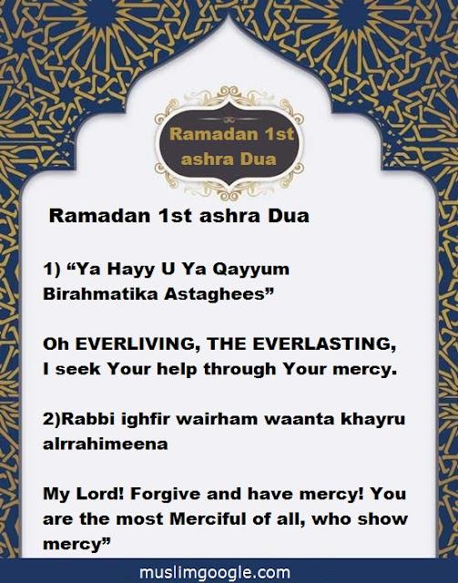 1st ashra Dua of Ramadan
