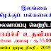 Vacancies in Eastern University, Sri Lanka