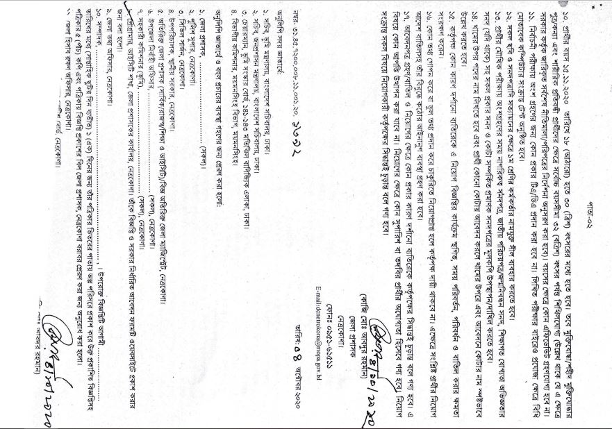 ৪৪ পদে জেলা প্রশাসকের কার্যালয় নেত্রকোনাতে নিয়োগ বিজ্ঞপ্তি ২০২০