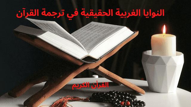 أهداف العالم  في ترجمة الذكر الحكيم .