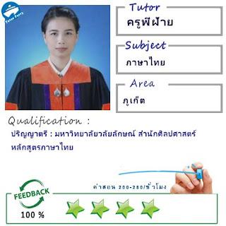 เรียนภาษาไทยที่ภูเก็ต เรียนภาษาไทยที่ถลาง เรียนภาษาไทยตัวต่อตัว ครูสอนภาษาไทยที่ภูเก็ต สอนภาษาไทยที่ถลาง สอนภาษาไทยตัวต่อตัว สอนภาษาไทยประถม