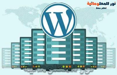 نور للمعلوماتية,تعلم معنا ووردبريس,ووردبريس,wordpress,تصميم ووردبريس,قوالب ووردبريس,مدونة ووردبريس