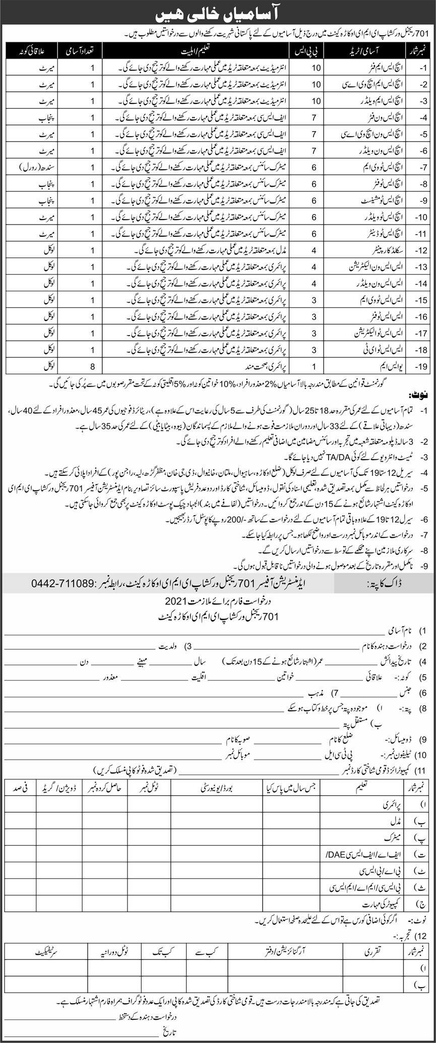 Pak Army 701 Regional Workshop EME Jobs 2021 in Pakistan - Join Pakistan Army as Civilian Jobs 2021 - How to Apply For Pak Army as Civilian Jobs 2021