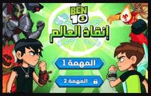 تحميل  لعبة بن تن Ben 10 للكمبيوتر مضغوطة