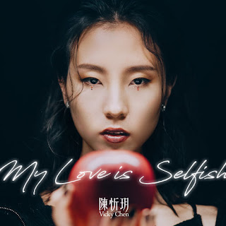 VICKY CHEN (陈忻玥) MY LOVE IS SELFISH