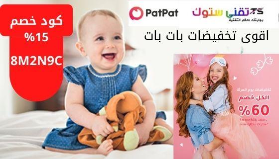 تشكيلات ملابس اطفال بات بات, عروض بات بات فى رمضان 2021