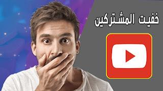 طريقة اخفاء عدد المشتركين فى قناة اليوتيوب 2020  - خفيت المشتركين