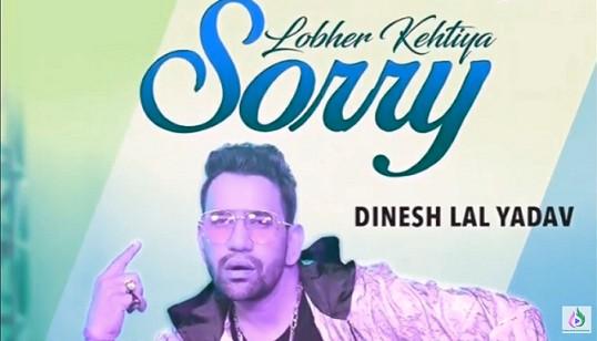 "Lobher Kehtiya Sorry Song""Dinesh Lal Nirahua"" Lyrics | theperfectlyric"