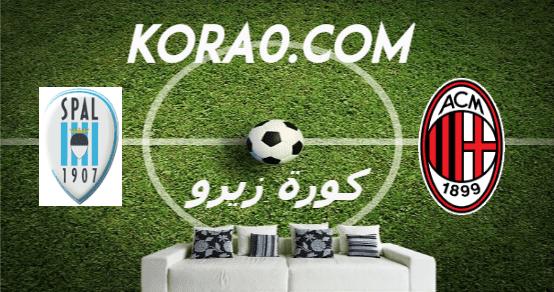 مشاهدة مباراة ميلان وسبال بث مباشر اليوم 15-1-2020 كأس إيطاليا