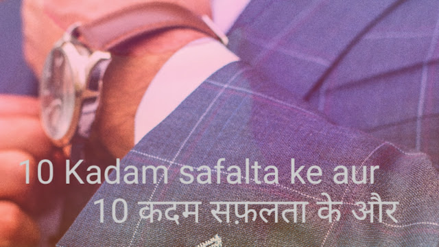 10 Kadam safalta ke aur              10 कदम सफ़लता के और