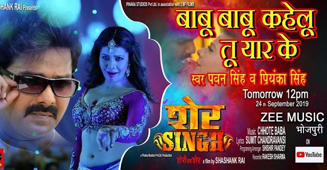 "Babu Babu Kahelu Tu Yaar Ke ""Sher Singh"" Bhojpuri Film Song 2019 - बाबू बाबू कहेलु तू यार के भोजपुरी Song 2019"