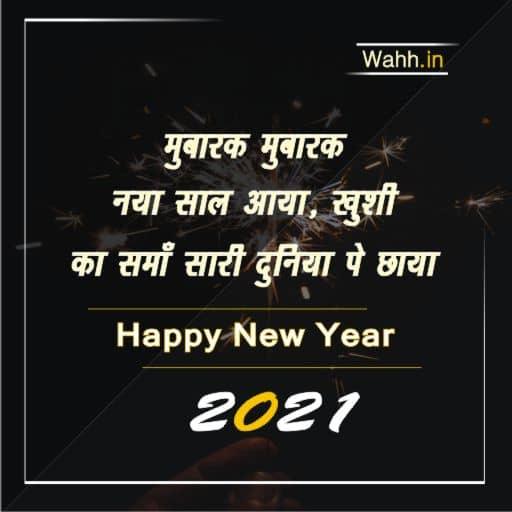 new year shayari 2021 in hindi