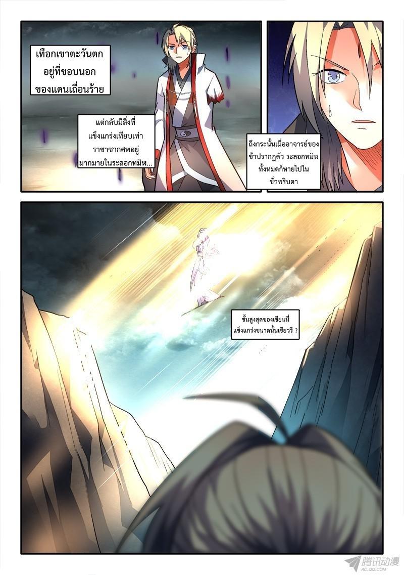 อ่านการ์ตูน Spirit Blade Mountain 164 ภาพที่ 5