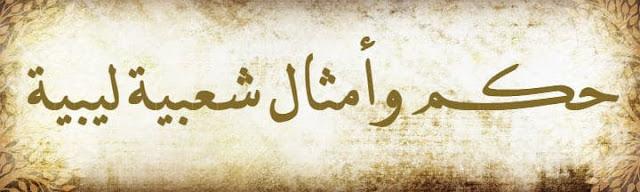 أجمل وأشهر حكم وأمثال شعبية ليبية