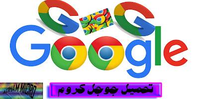 جوجل,جوجل كروم,كروم,تحميل جوجل كروم,جوجل كروم 2019,تحميل برنامج جوجل كروم,برنامج,تحميل,تنزيل جوجل كروم,قوقل كروم,اضافات جوجل كروم,تحميل كروم,تحميل جوجل كروم 2019,متصفح كروم,متصفح قوقل كروم,تحميل متصفح جوجل كروم