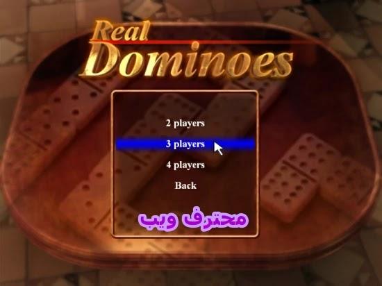 تحميل لعبة domino للكمبيوتر