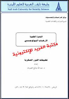 تحميل كتاب تطبيقات الليزر العسكرية pdf د. عبد الله صالح الضویان ، الليزرات ، مراجع الليزر ، محاضرات فيزياء الليزر ، الليزر وتطبيقاته الحيدثة pdf