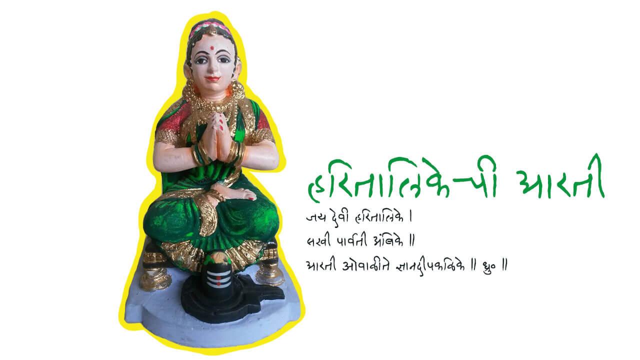 जय देवी हरितालिके - हरितालिकेची आरती | Jai Devi Hartalike - Hartalikechi Aarti