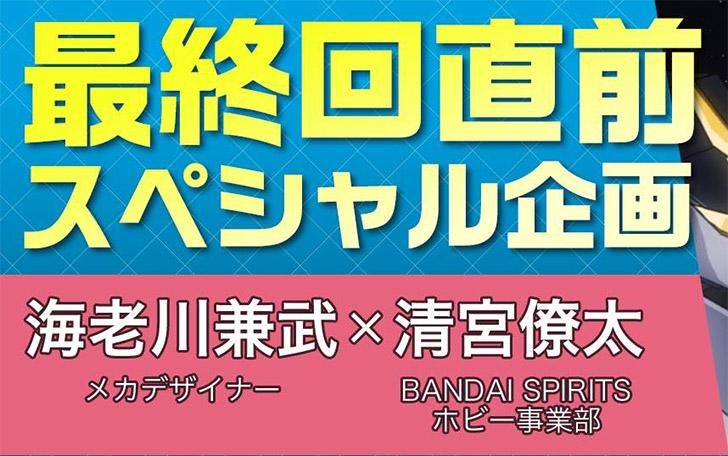 """Prima del Finale di Gundam Build Divers Re:Rise"" - Special Interview a Kanetake Ebikawa e Ryota Kiyomiya"