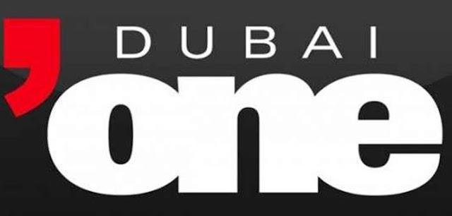 ترددات قناة Dubai One