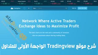 شرح موقع Tradingview الواجهة الأولى للمتداول