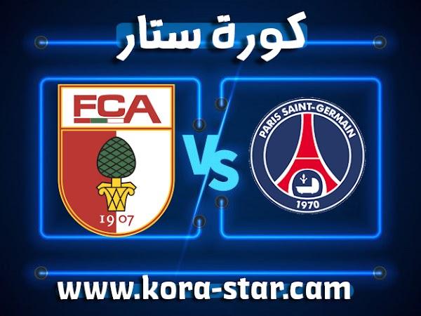 موعد وتفاصيل مباراة باريس سان جيرمان وأوجسبورج اليوم 21-07-2021 في مباراة ودية