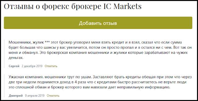 Отзывы о форекс брокере IC Markets