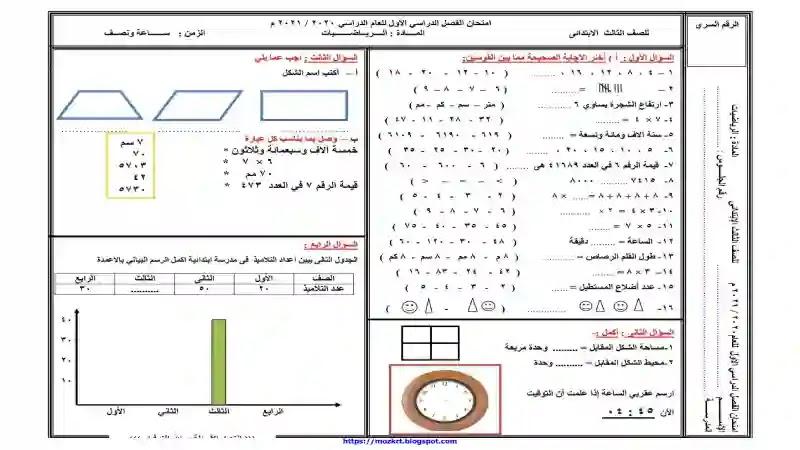 امتحان الرياضيات للصف الثالث الابتدائي الترم الاول 2021