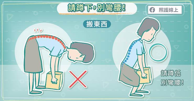 別彎腰,請蹲低搬重物