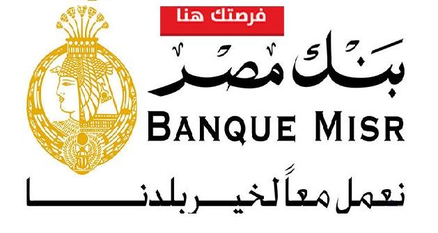 اعلان وظائف بنك مصر اليوم 9 يناير 2018 للخريجين الجدد - التقديم على الانترنت
