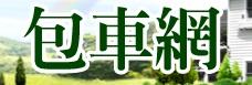本公司的司機都是經驗豐富,讓每位來台灣自由行的顧客,都能享受比租車、自駕的更『自由』享受愉快及放輕鬆的旅遊,   墾丁、台北縣市、台中縣市、阿里山 全省包車旅遊