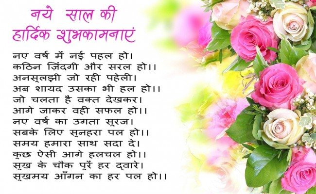 Happy New Year 2018 Quotes in Hindi Language