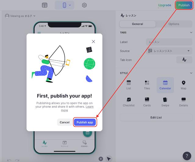 Glideでアプリを公開する–Publishボタンを押す