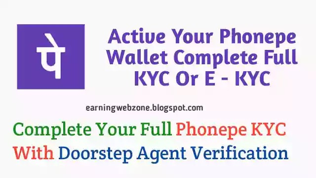 How to Complete phonepe full KYC doorstep online verificationat home - Phonepe wallet KYC 2019