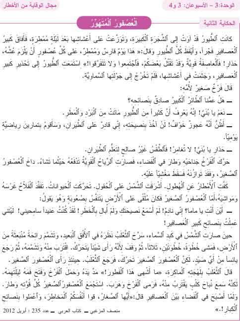 نص الحكاية 6 العصفور المتهور المستوى الثالث مرجع المفيد في اللغة العربية المنهاج الجديد