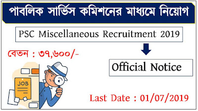 PSC Miscellaneous Recruitment 2019 - মিসলেনিয়াস নিয়োগ বিজ্ঞপ্তি ২০১৯