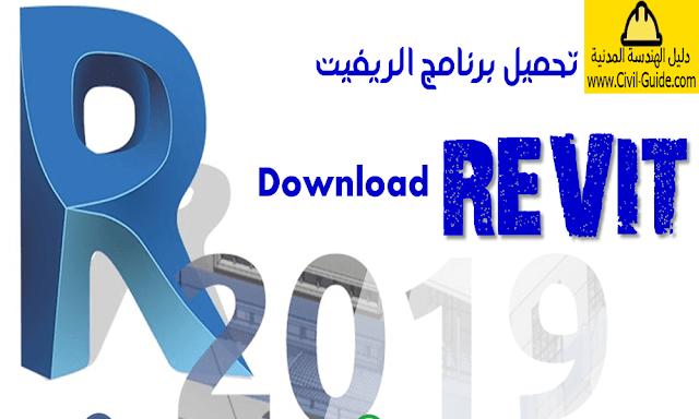 تحميل برنامج الريفيت 2019 مع ملف التفعيل ومكتبة الريفيت المترية Download Autodesk Revit 2019 X64 Bit with crack برابط واحد مباشر