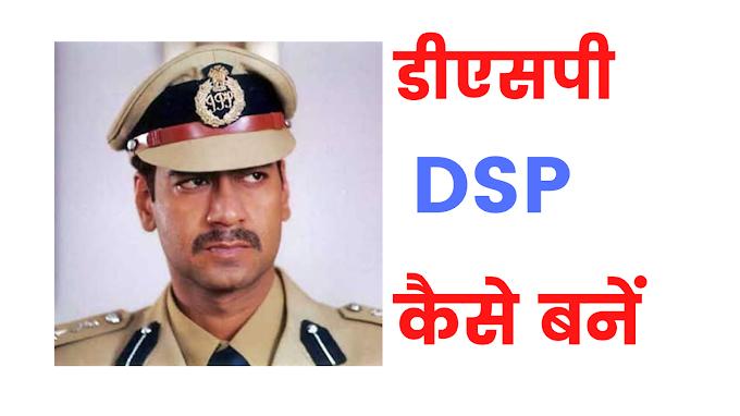 डीएसपी ( DSP ) कैसे बनें? ( DSP kaise bane?)