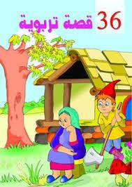 قصص اطفال قبل النوم عمر 3 سنوات مفيده جدا ومشوقه
