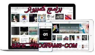 تحميل ايتونز اخر اصدار عربي 32 بت