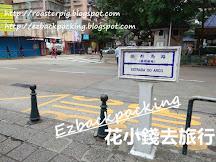 漫步遊澳門:關閘走走逛逛+蓮峰廟和林則徐紀念館
