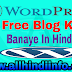 wordpress par free blog kaise banaye in hindi 2018 || all hindi info