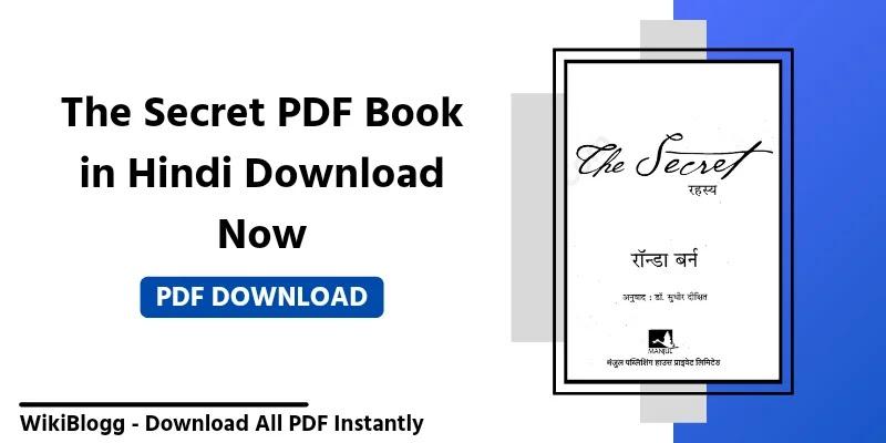 The Secret PDF Book in Hindi by Rhonda Byrne Download Now । द सीक्रेट रॉन्डा बर्न द्वारा रचित हिंदी पीडीएफ डाउनलोड